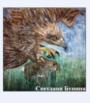 Орёл мастера Бунина Светлана Анатольевна