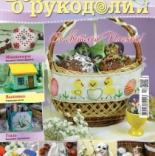 журнал Все о рукоделии Распродажа!!! №2 (17) март 2014 г