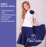 книги и мастер классы мастер класс Нуно-войлочная юбка с красивыми декоративными элементами