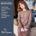 книги и мастер классы мастер-класс Нуно-войлочное платье с длинными рукавами.