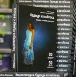 книги и мастер классы Любовь Воронина Энциклопедия. Одежда из войлока.